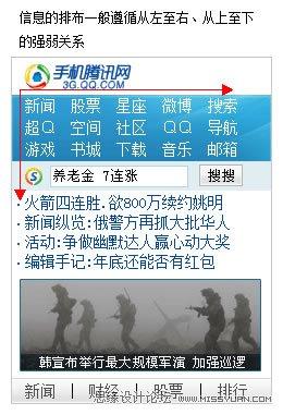 网站网站的UIv网站概述_wap平面_新华电脑手机设计师要学dr吗图片