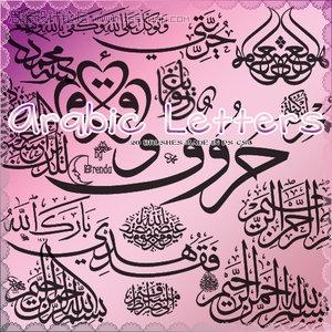 阿拉伯文字笔刷