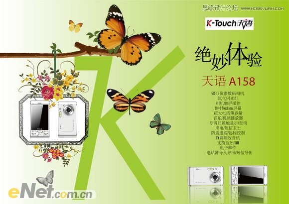 Illusttator CS4设计天语手机广告招贴,PS教程,思缘教程网