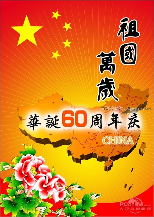 photoshop设计震撼的国庆海报 - ps转载教程区 - 思缘
