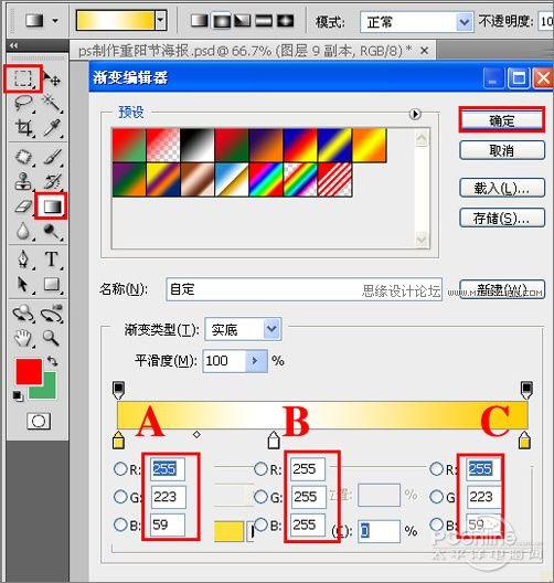 photoshop设计一张重阳节主题海报(2)
