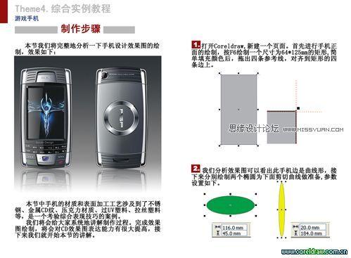 超详细coreldraw画手机教程