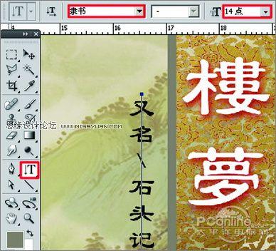 Photoshop设计《红楼梦》封面效果教程,PS教程,思缘教程网