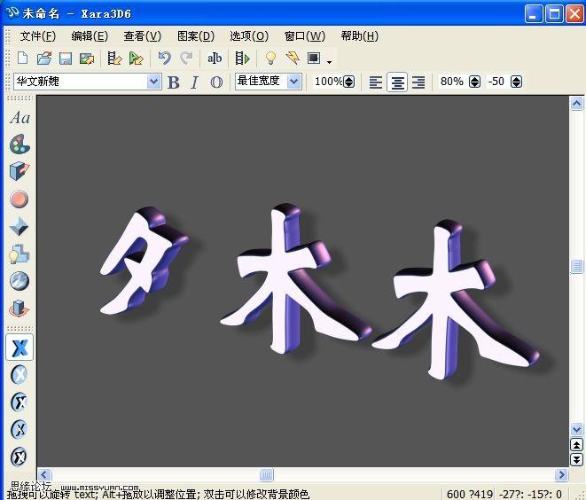 老牌的 3D 文字动画制作工具,和友丽的 Cool3D 享有同样的美誉。界面简洁,功能却十分强大,只需要短短的几分钟就可以做出很棒的专业动态 3D 文字,即使新手也可以很快入门。最新版本增加了大量动画和字体风格,支持风格设置导入,并且还可以导出为静态图片、动画GIF、Flash 动画甚至屏幕保护。更强的功能需要你自己来发现。 出自:木夕夕
