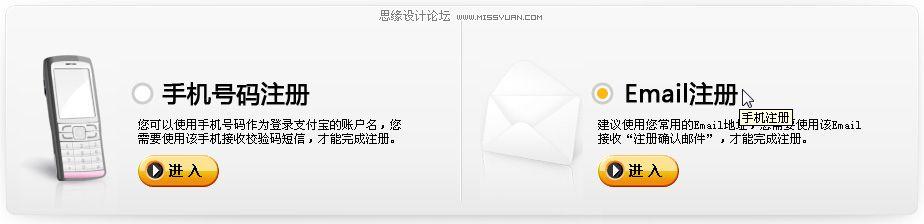思缘首页 其他教程 网页设计教程  京东注册页面:为单选区域添加背景