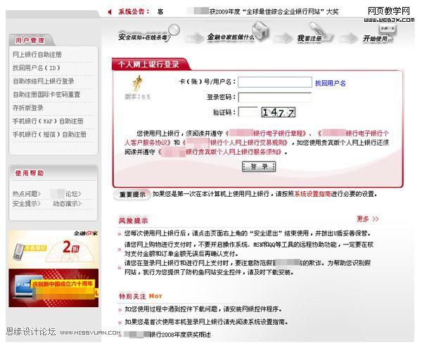 交互設計:避免讓用戶在網站上迷路