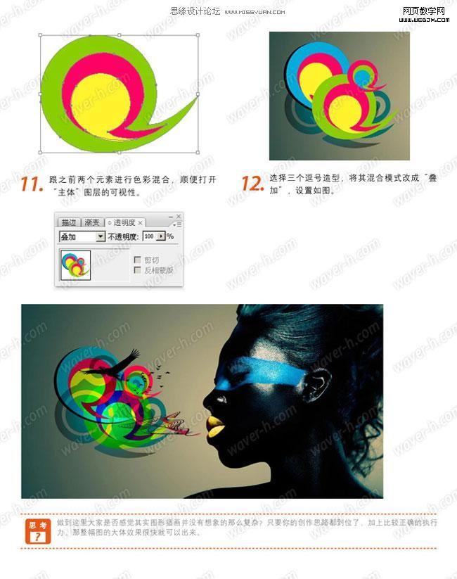 Illustrator製作超酷的人物混合插畫教學