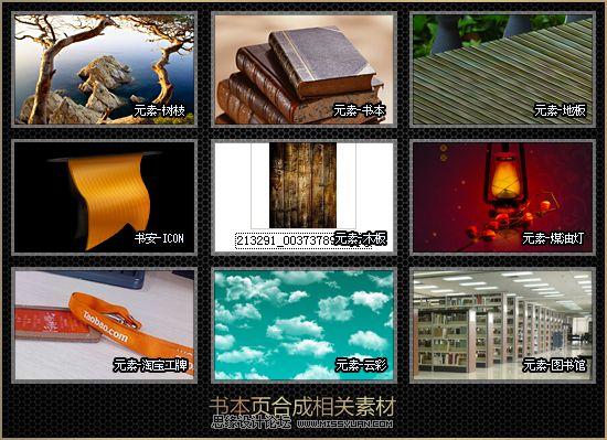 揭秘淘宝ued合成图片的制作过程
