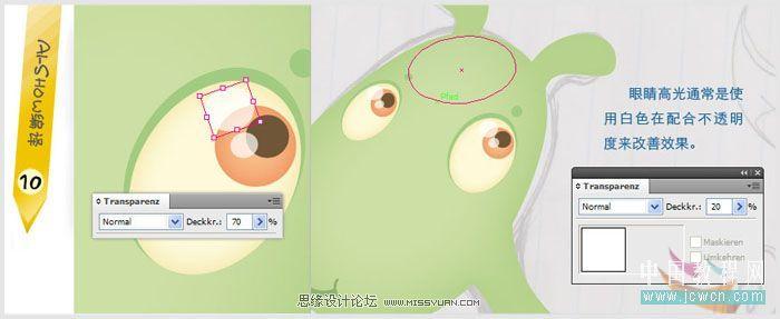 Illustrator繪製可愛的卡通動物安吉拉