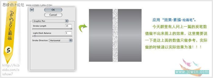 Illustrator繪製質感的金屬紋理
