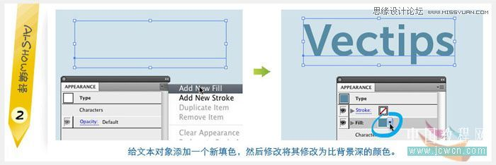 Illustrator製作可編輯的凸版印刷樣式字