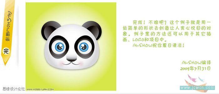 illustrator绘制可爱的熊猫头像(4)