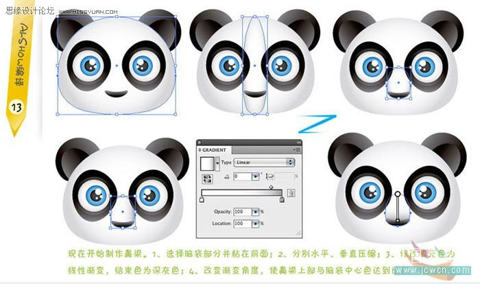 Illustrator繪製可愛的熊貓頭像