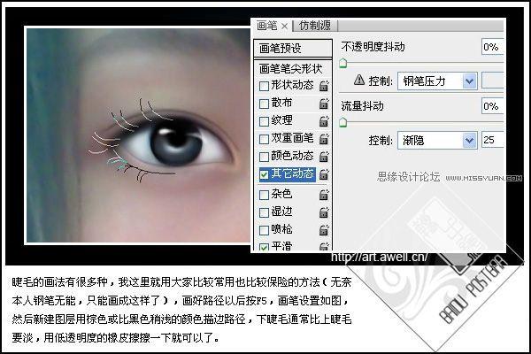 photoshop照片转手绘教程之眼睛的画法(2)