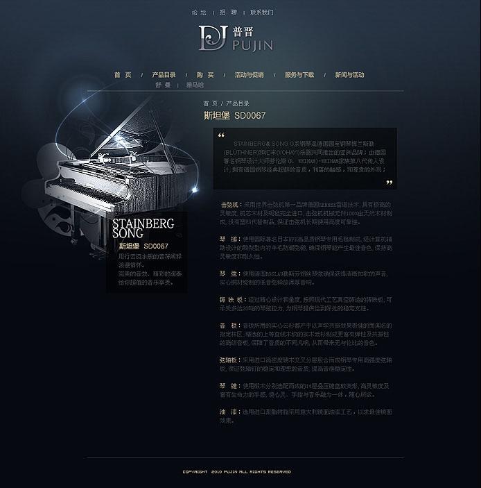 孤鸟创意视觉网页设计作品欣赏