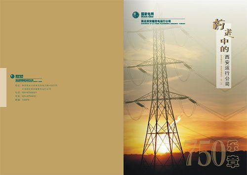 汉风品牌规划机构画册设计作品(2)