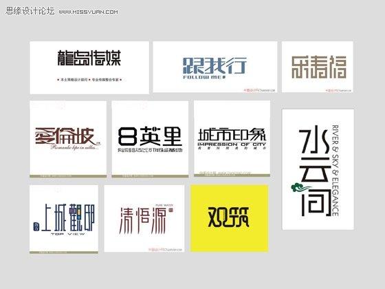 设计技巧:中文字体设计版权及理论-技巧平面平面设计经验声明图片