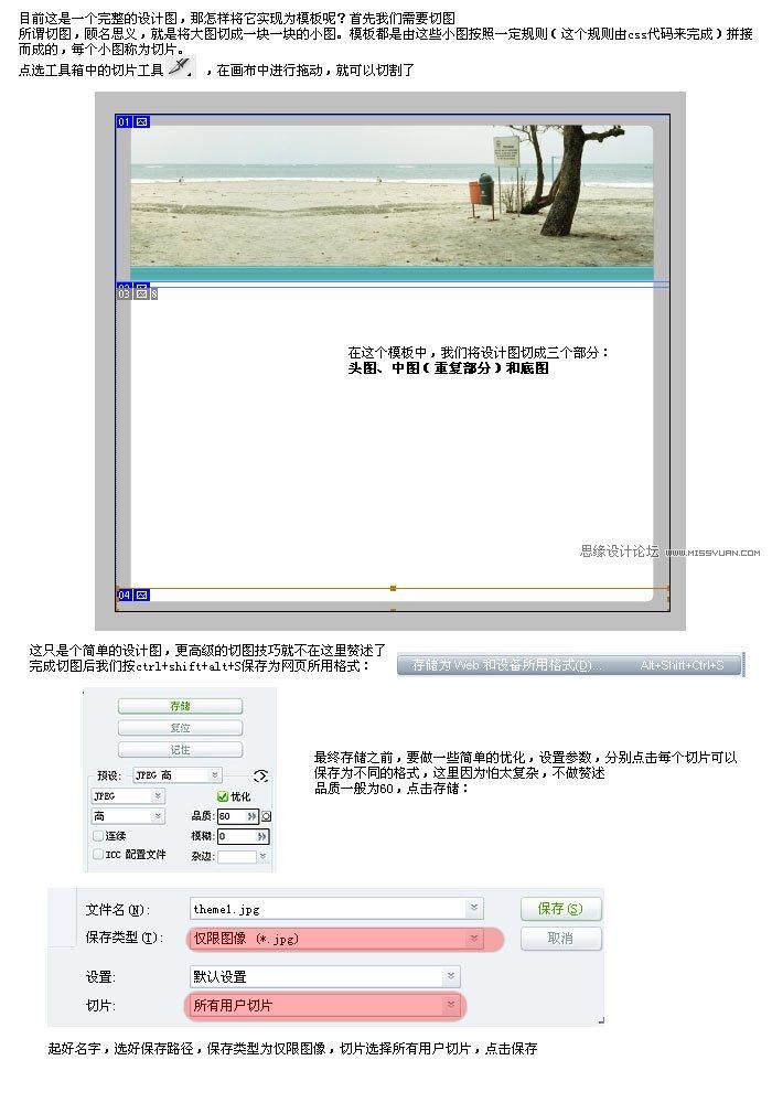 photoshop设计制作百度空间的模板(2)
