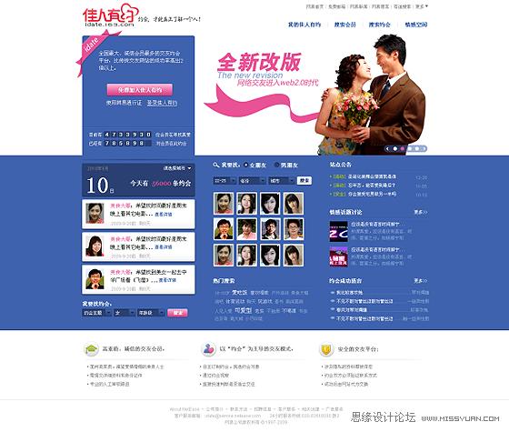解析网易婚恋交友网站的设计流程