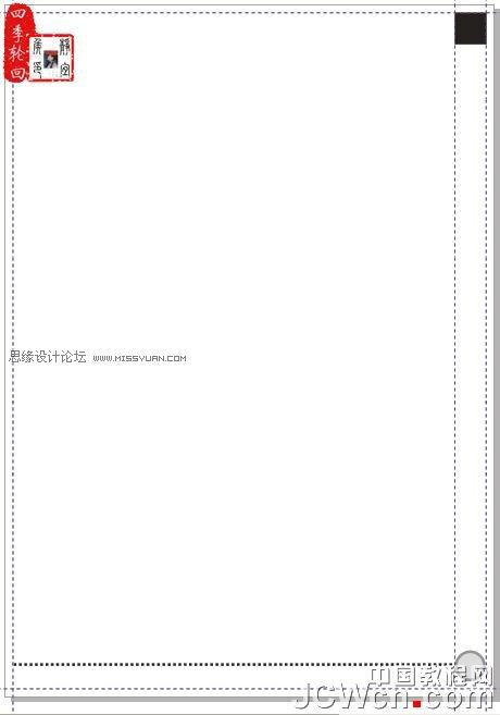 coreldraw设计中国风风格的书籍封面