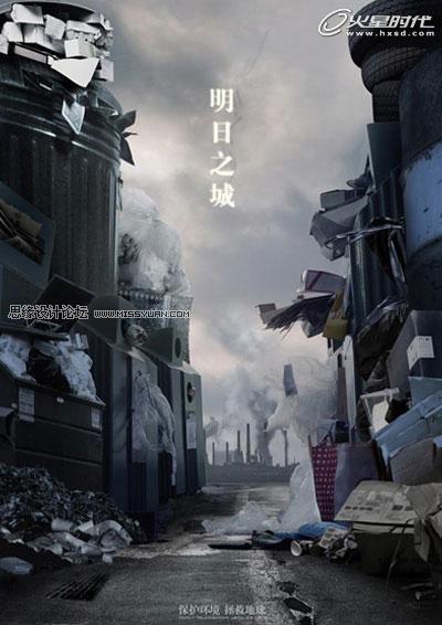 photoshop创建未来世界的垃圾城市海报