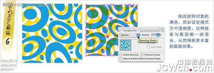 Illustrator實用教學:快速製作拼貼圖案效果