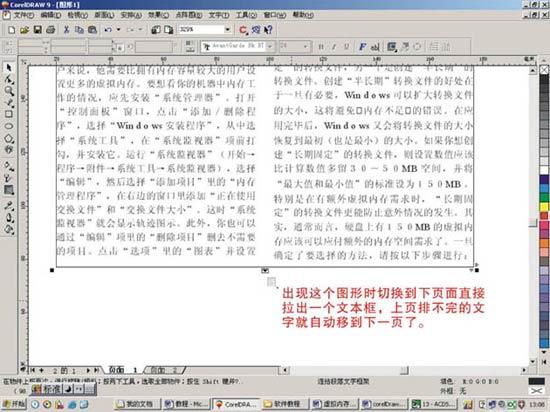 CorelDRAW文字排版的技巧
