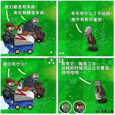 有人玩僵尸攻略植物人,过来一起v僵尸一下技杭州助一日游大战图片