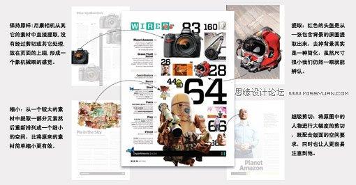如何设计创意的杂志目录设计