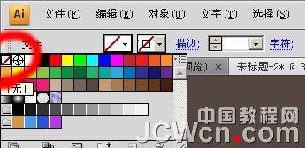 Illustrator實例教學:霓虹發光字效果的製作