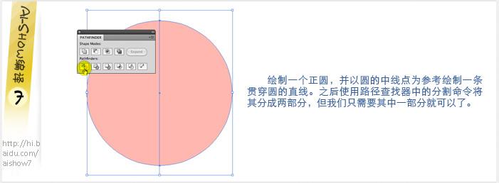 Illustrator教學:用3D繞轉製作纏繞球體的綵帶