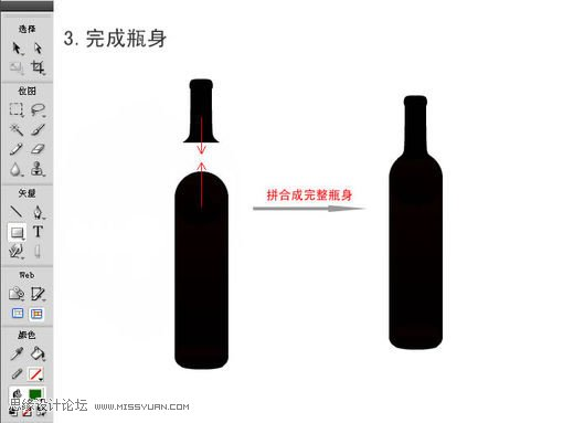 Fireworks製作紅酒酒瓶教學
