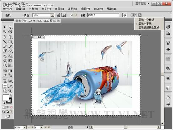 Illustrator CS5新功能:多個畫板工具詳解