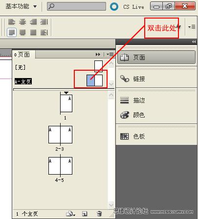 indesign自动添加页码