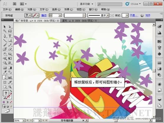 Illustrator CS5教學:使用符號工具設計海報
