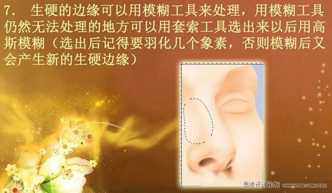 photoshop解析转手绘教程中鼻子处理方法