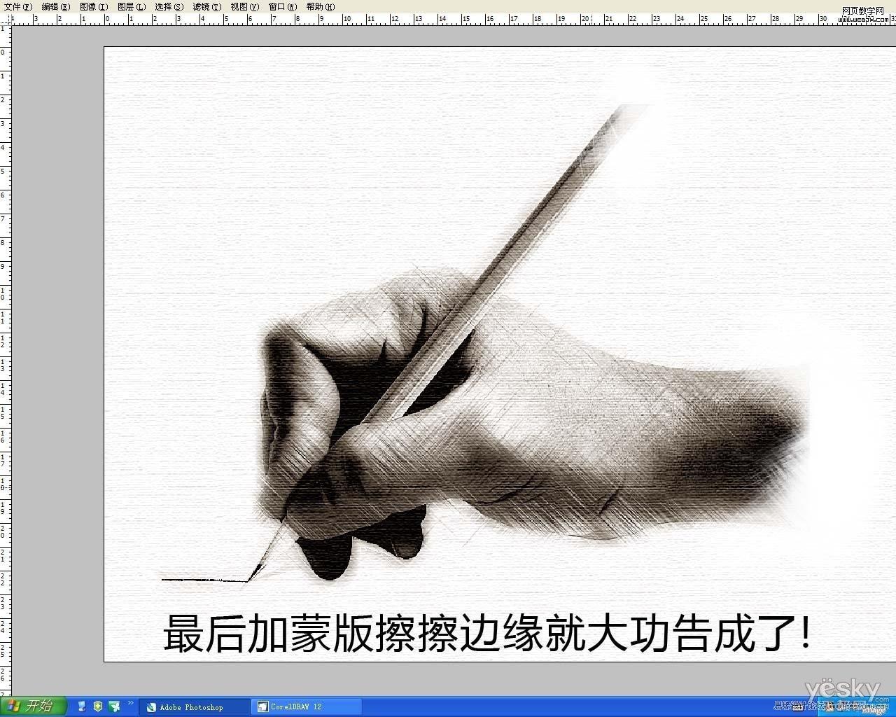 素描铅笔画 昆虫 步骤