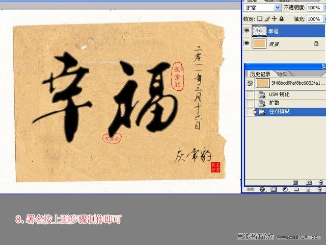 photoshop制作逼真的毛笔书法字效果 - 转载教程区 - 思缘论坛 平面设计,photoshop,psd,矢量,模板,打造最好的素材和设计论坛