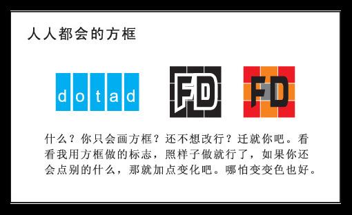 標誌設計中的三十種技巧解析