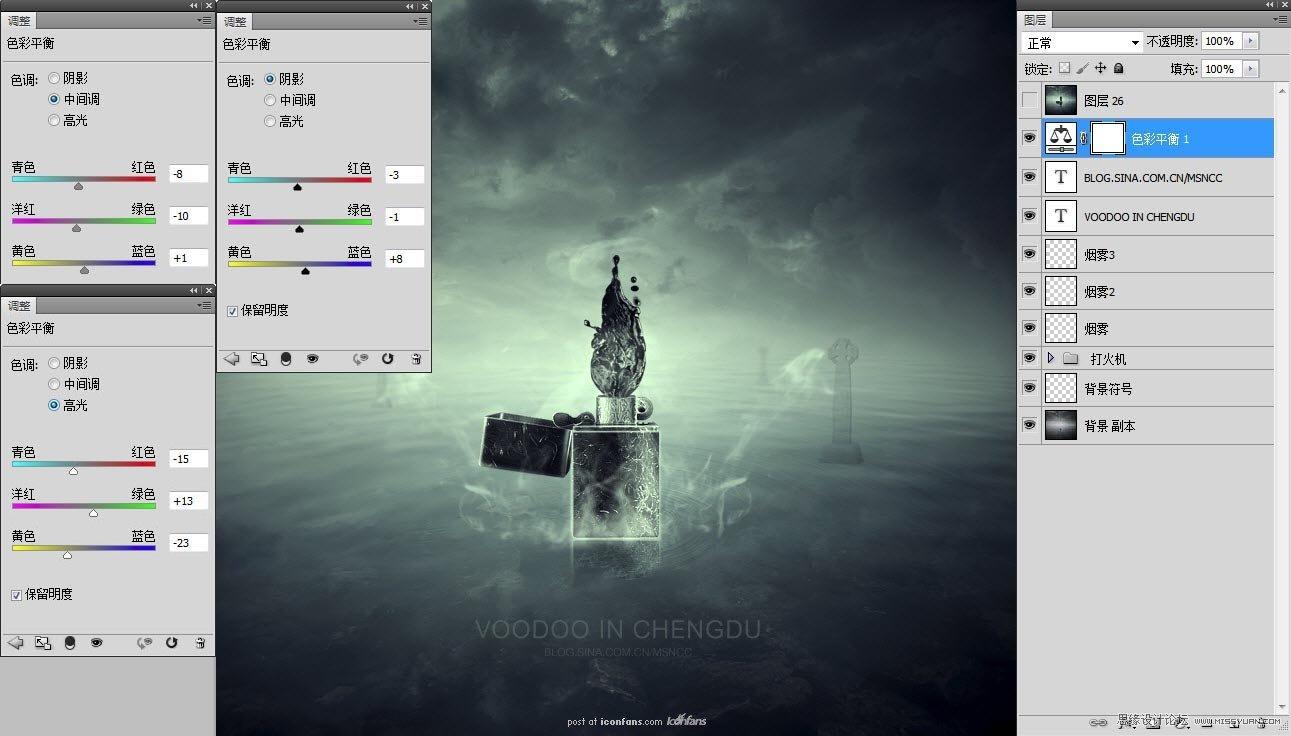 Photoshop合成创意的打火机冷色调场景