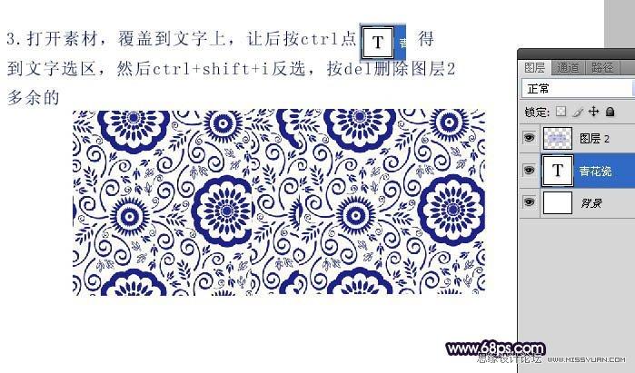 photoshop制作青花瓷艺术字体教程