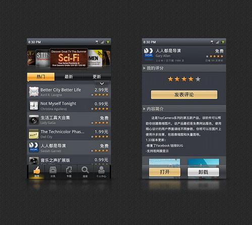 精选超炫手机界面ui设计欣赏
