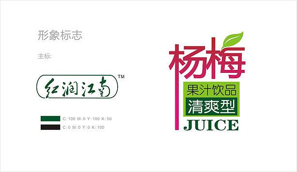 红润江南杨梅果汁包装设计欣赏