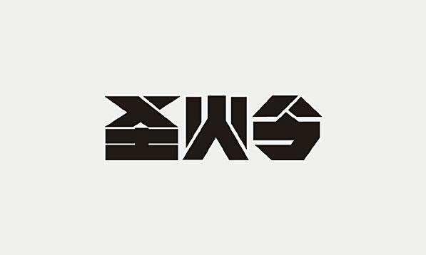 国内设计师辛波勇字体logo设计欣赏,ps教程,思缘教程网