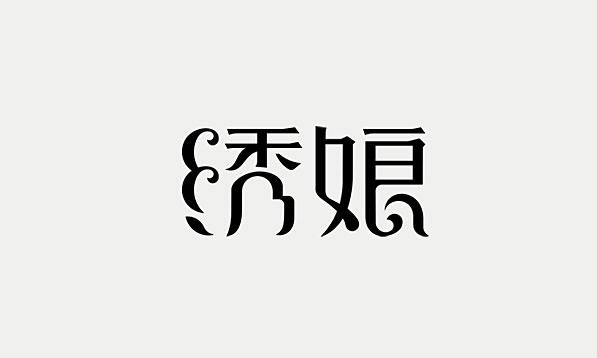 国内设计师辛波勇字体标志设计欣赏图片