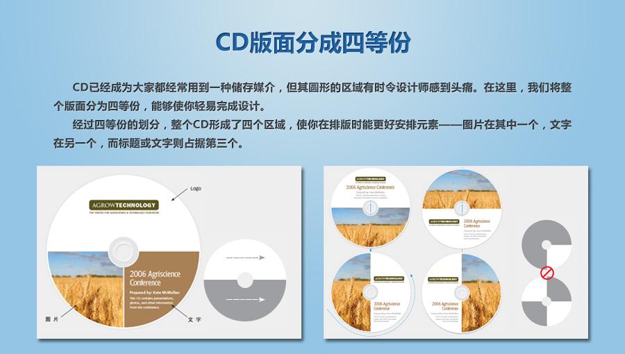 解析設計中的CD文字和圖案設計技巧