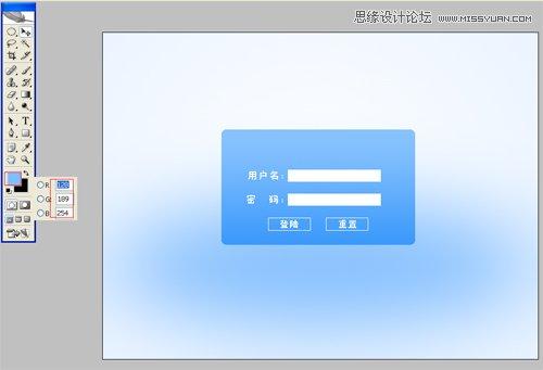photoshop制作简易的办公平台登陆框网页教程(3)