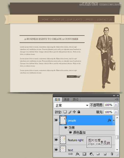 photoshop设计成熟稳重的个人简历网页(2)