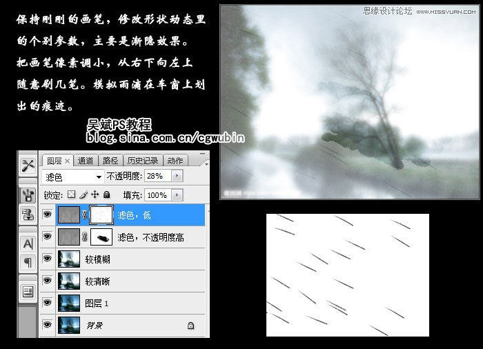 photoshop制作冬季玻璃雾气效果 - ps转载教程区 - 思