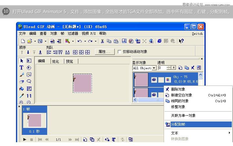 Flash實例教學:製作GIF完整分享